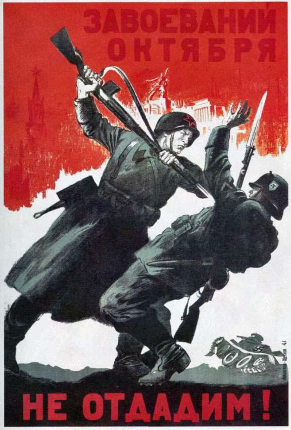 СОВЕТСКИЕ ЛИСТОВКИ НОЯБРЯ 1941
