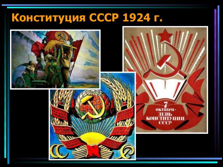 ОСНОВНОЙ ЗАКОН (КОНСТИТУЦИЯ) СОЮЗА СОВЕТСКИХ СОЦИАЛИСТИЧЕСКИХ РЕСПУБЛИК