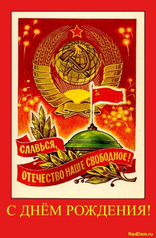 Первая Конституция СССР. Герб Союза Советских Социалистических Республик