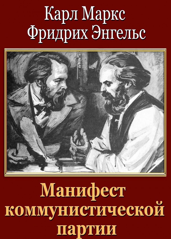 МАНИФЕСТ КОММУНИСТИЧЕСКОЙ ПАРТИИ. Пролетариат