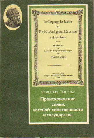 Фридрих Энгельс. Происхождение семьи, частной собственности и государства. II. Семья. Часть 1