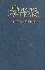 Фридрих Энгельс. Анти-Дюринг. XIII. Диалектика. Отрицание отрицания. XIV. Заключение