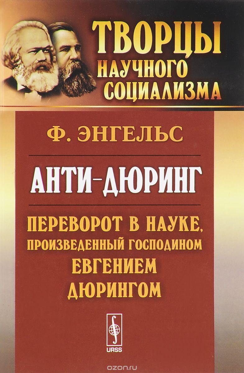 Фридрих Энгельс. Анти-Дюринг. VII. Натурфилософия. Органический мир. VIII. Натурфилософия. Органический мир (окончание)