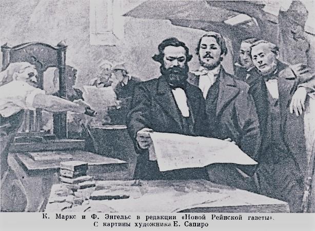 Собрание сочинений Маркса и Энгельса. СТАТЬИ ИЗ «NEUE RHEINISCHE ZEITUNG»
