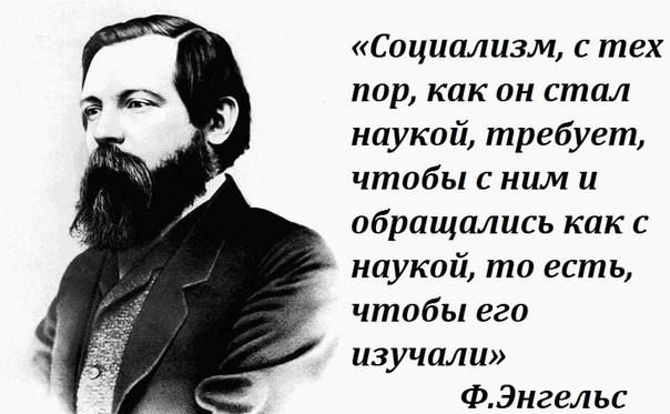 Фридрих Энгельс. Развитие социализма от утопии к науке. Часть 1