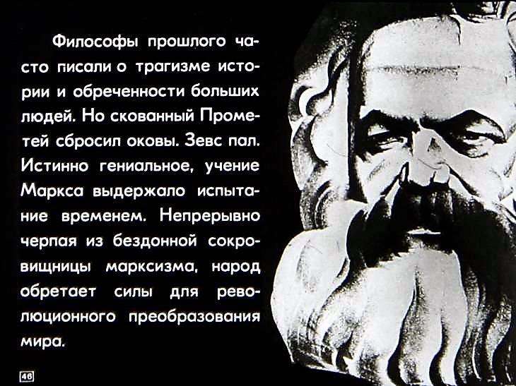 Краткий биографический очерк с изложением марксизма. МАТЕРИАЛИСТИЧЕСКОЕ ПОНИМАНИЕ ИСТОРИИ