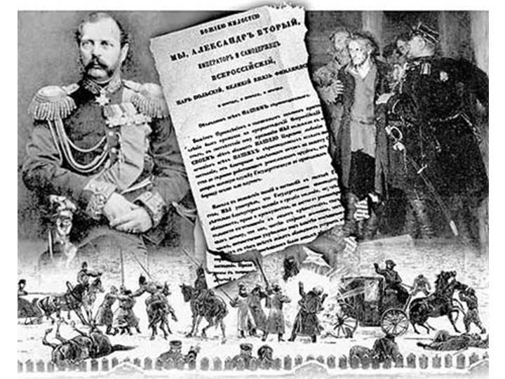Крестьянская реформа 1861 года