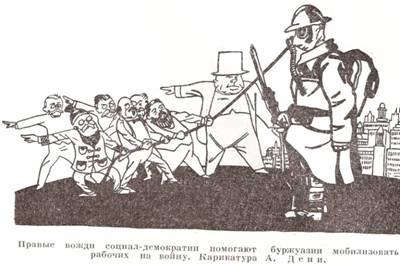 Краткий курс истории ВКП(б). ГЛАВА VI. 2. Переход партий II Интернационала на сторону своих империалистических правительств.