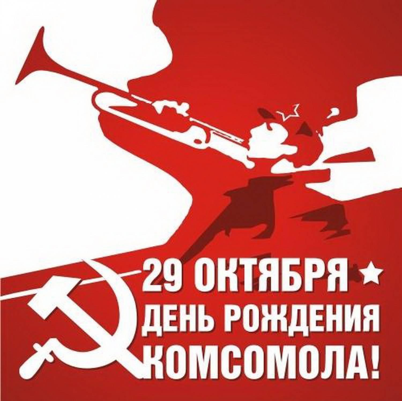 Всесоюзный Ленинский Коммунистический союз молодёжи