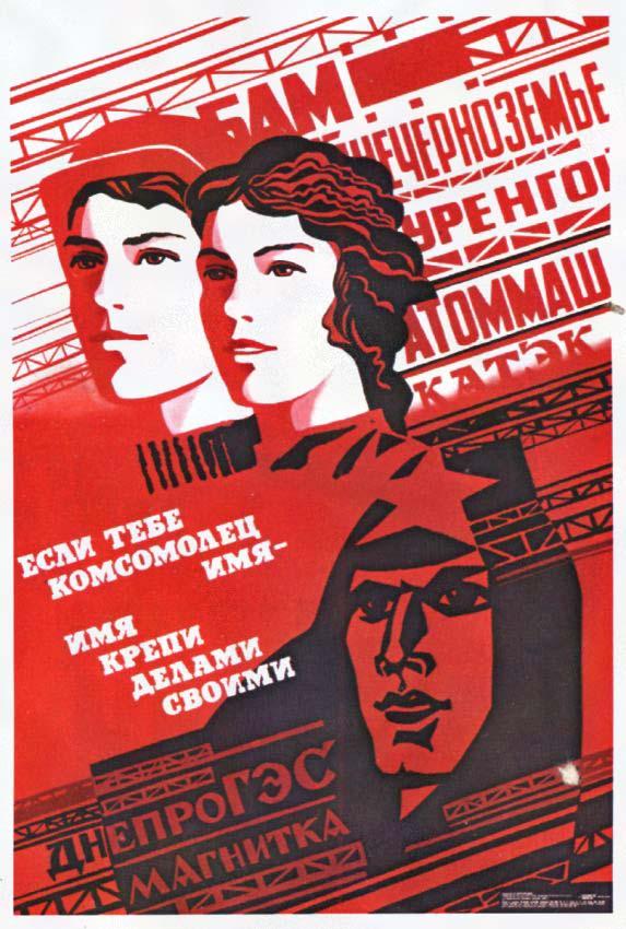 Всесоюзному Ленинскому Коммунистическому Союзу молодежи посвящается