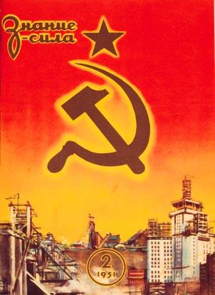 Достижения Советской науки