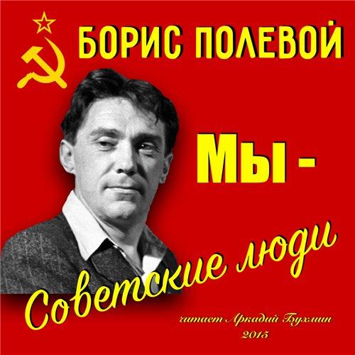 Памяти Бориса Полевого. Мы — советские люди