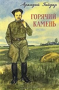 Аркадий Петрович Гайдар. О счастье. Биография
