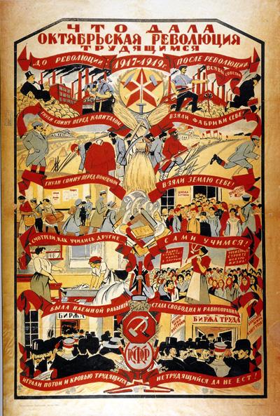Что дала Революция людям. Обломок империи (фильм)