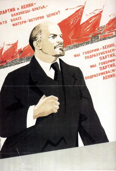 Основы ленинизма. Партия