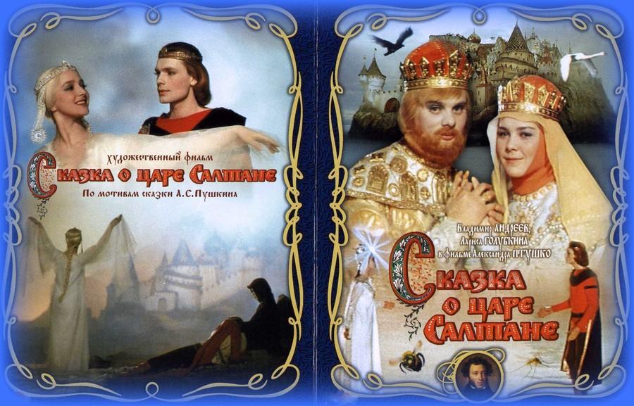 Порно фильм сказка о царе салтане