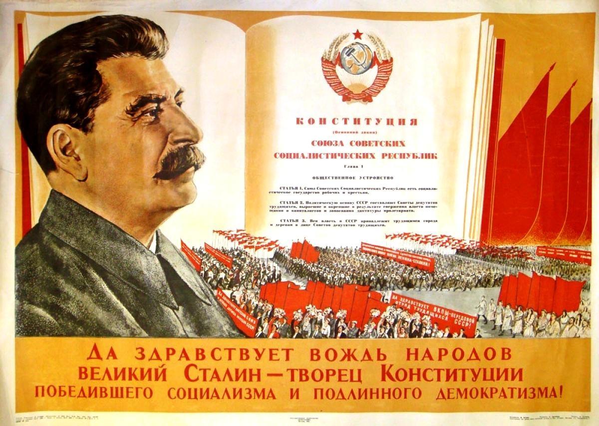 Почитаем Сталинскую Конституцию вместе.